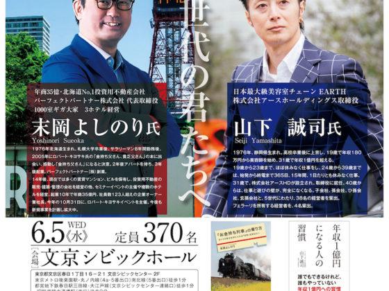 山下誠司氏ブログ記事